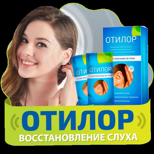 Отилор средство для улучшения слуха - фото 1
