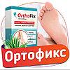 ORTHOFIX - Средство от вальгуса, с гарантией!