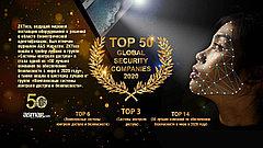 ZKTeco вошла в тройку лучших в группе «Системы контроля доступа» и стала одной из «50 лучших компаний по обеспечению безопасности в мире в 2020 году»