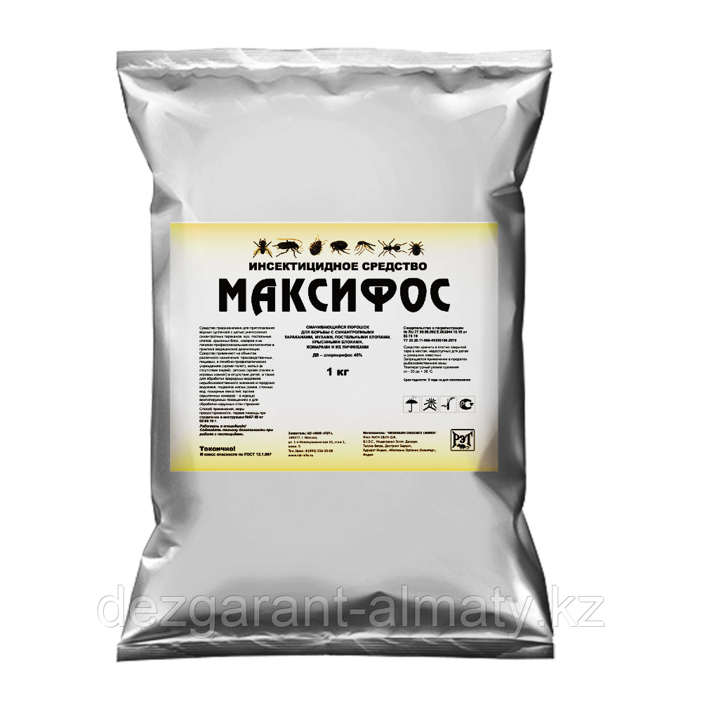 Максифос (пакет 1 кг)