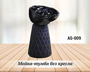 Мойка-тумба без кресла