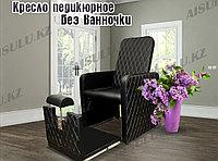 Кресло педикюрное без ванночки