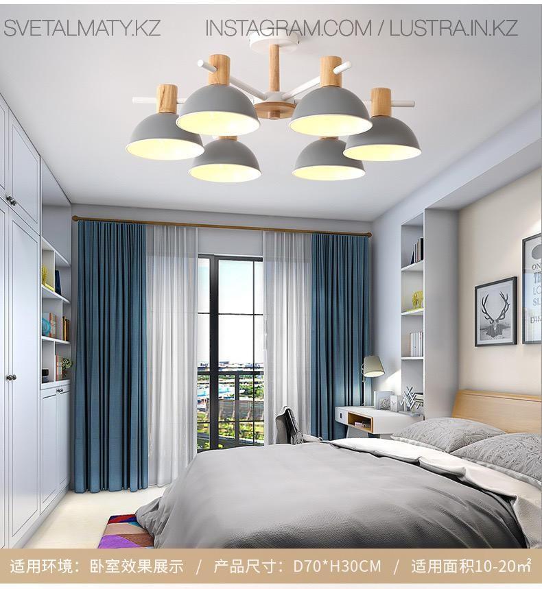Люстра в скандинавском стиле на 6 ламп серая с деревом