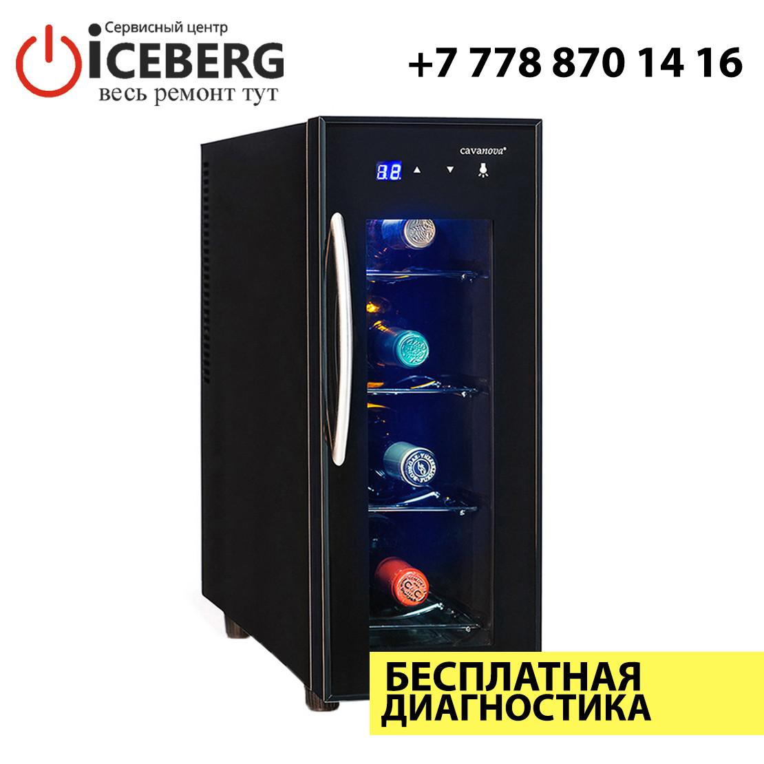 Ремонт винных холодильников Cavanova