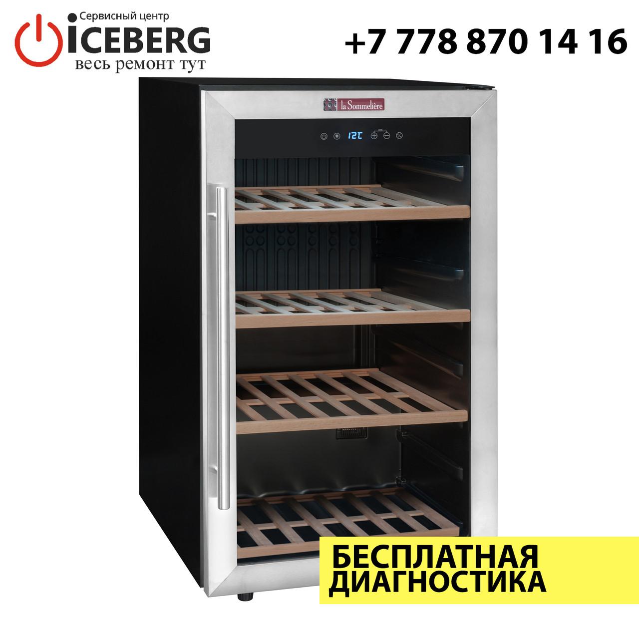 Ремонт винных холодильников La Sommeliere