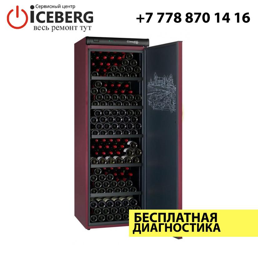 Ремонт винных холодильников Climadiff