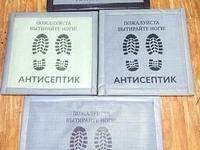 Дезинфекционный коврик р. 50*50