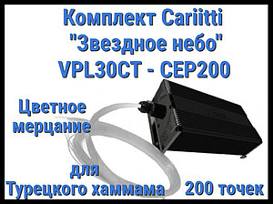 "Комплект Cariitti ""Звездное небо"" VPL30CT-CEP200 для Хаммама (200 точек, цветное мерцание)"