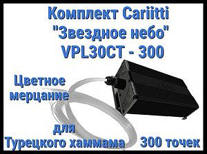 """Комплект Cariitti """"Звездное небо"""" VPL30CT-300 для Хаммама (300 точек, цветное мерцание)"""