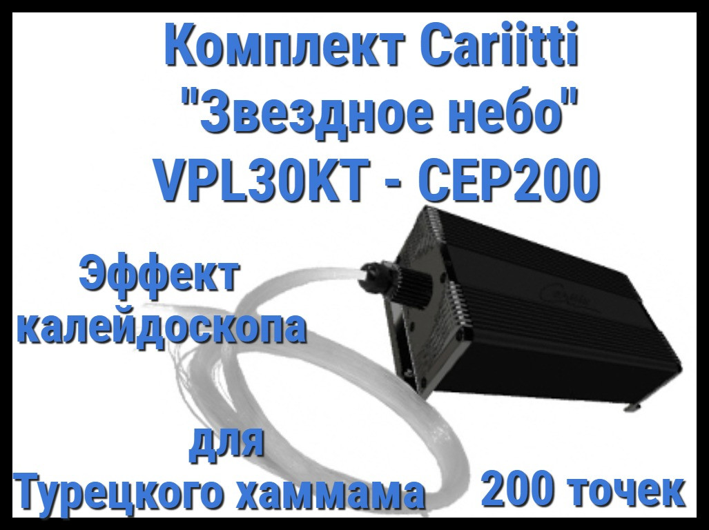 "Комплект Cariitti ""Звездное небо"" VPL30KT-CEP200 для Хаммама (200 точек, калейдоскоп)"