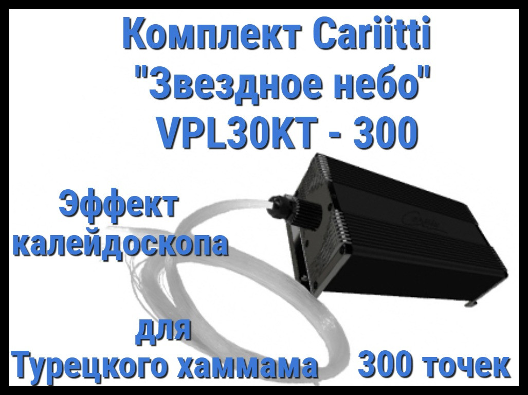 "Комплект Cariitti ""Звездное небо"" VPL30KT-300 для Хаммама (300 точек, калейдоскоп)"