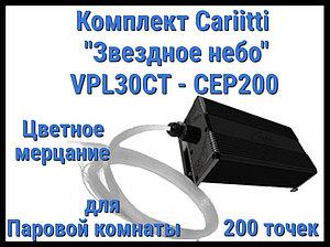 """Комплект Cariitti """"Звездное небо"""" VPL30CT-CEP200 для Паровой комнаты (200 точек, цветное мерцание)"""