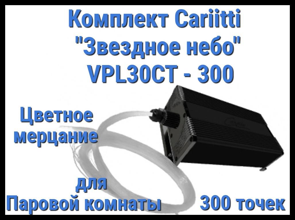"""Комплект Cariitti """"Звездное небо"""" VPL30CT-300 для Паровой комнаты (300 точек, цветное мерцание)"""