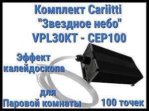 """Комплект Cariitti """"Звездное небо"""" VPL30KT-CEP100 для Паровой комнаты (100 точек, калейдоскоп)"""