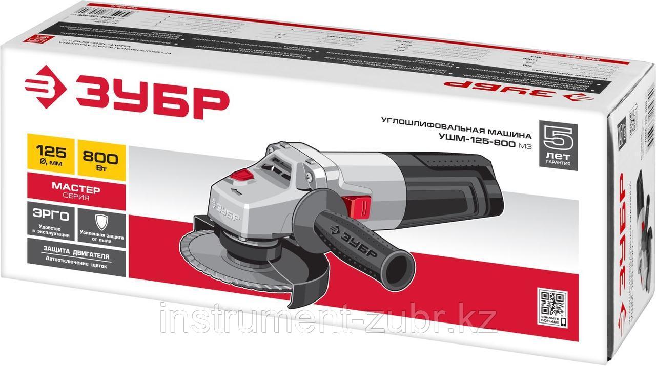 Углошлифовальная машина (болгарка), ЗУБР УШМ-125-800 М3, 125 мм, 11000 об/мин, 800 Вт - фото 3