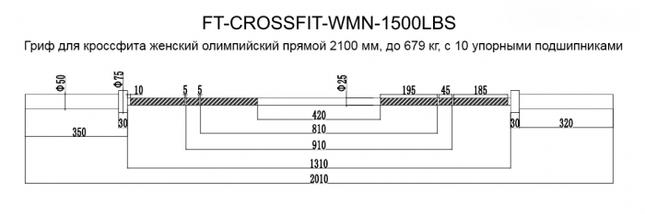 Гриф для кроссфита женский олимпийский прямой 2010 мм, до 679 кг, с упорными подшипниками, фото 3