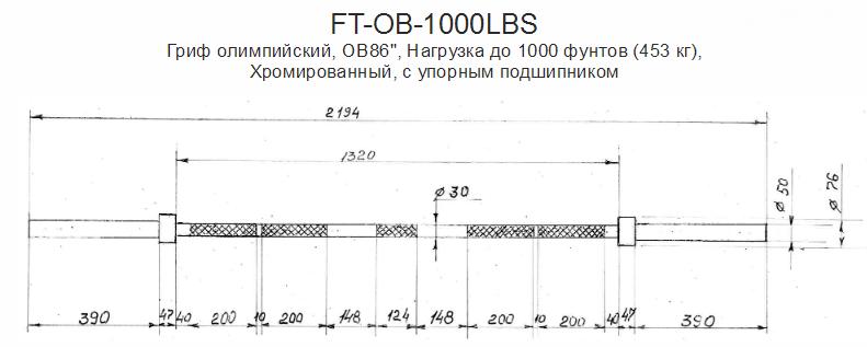 """Гриф олимпийский прямой 86"""", до 453 кг, с упорными подшипниками, фото 2"""
