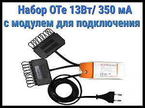 Набор для подключения Cariitti OТе 13Вт/350мА для турецкого хаммама (13W/350mA, с модулем, 6-12 светодиодов)