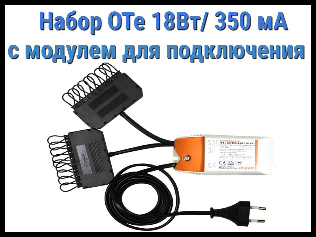 Набор для подключения Cariitti OТе 18Вт/350мА для турецкого хаммама (18W/350mA, с модулем, 9-17 светодиодов)
