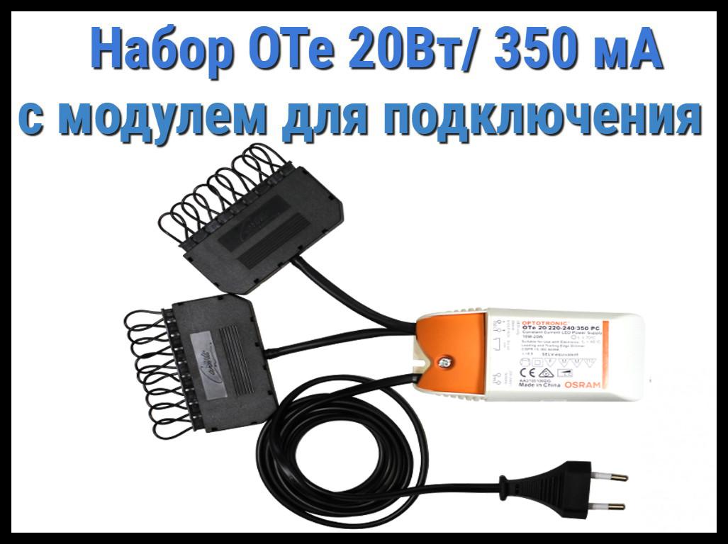 Набор для подключения Cariitti OТе 20Вт/350мА для турецкого хаммама (20W/350mA, с модулем, 15-18 светодиодов)