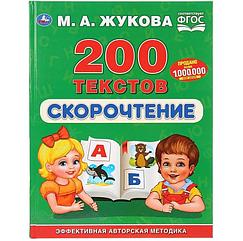 """""""Умка"""". скорочтение. 200 текстов. м.а. жукова"""