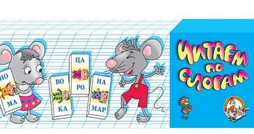 Обучающая настольная игра «Читаем по слогам»