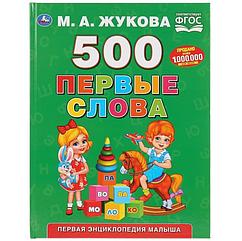 Букварь. 500 первые слова. Жукова М.А.