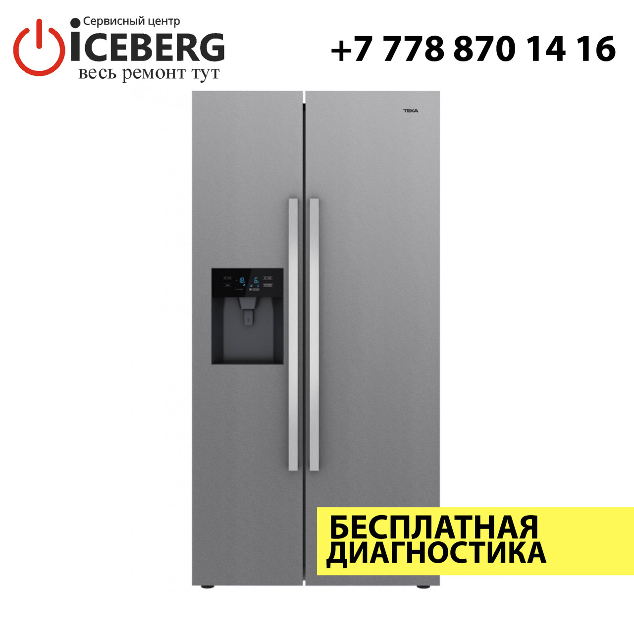 Ремонт холодильников TEKA