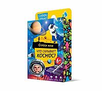 Игра карточная. Что скрывает космос.