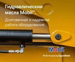 Гидравлические масла Mobil
