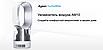 Увлажнитель воздуха Dyson AM10 белый, фото 2