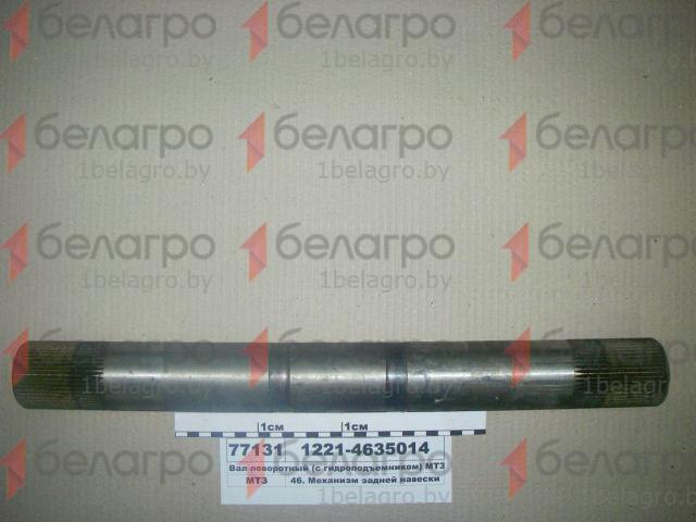 1221-4635014 Вал поворотный МТЗ гидроподъемника