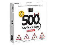 "Cosmodrome Games: ""500 Злобных Карт"" Версия 3.0"