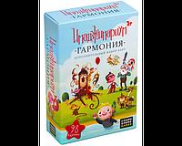 """Cosmodrome Games: Имаджинариум """"Гармония"""", доп."""