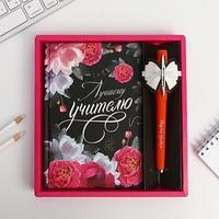 Подарочный набор ручка шариковая  ежедневник 80 листов 'Лучшему Учителю'