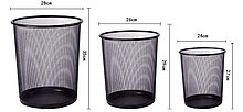 Офисная корзина для мусора (сетчатая) урна 12л