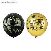 """Шар латексный 12"""" «#Выпускник», 5-сторонний, набор 5 шт."""
