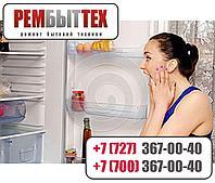 Недорогой ремонт холодильников в Алматы