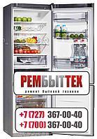 Недорогой ремонт холодильников Алматы