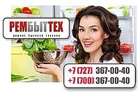 Срочный недорогой ремонт холодильников Алматы