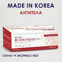 Экспресс тест Humasis COV для антител IgG/IgM (Южная Корея)