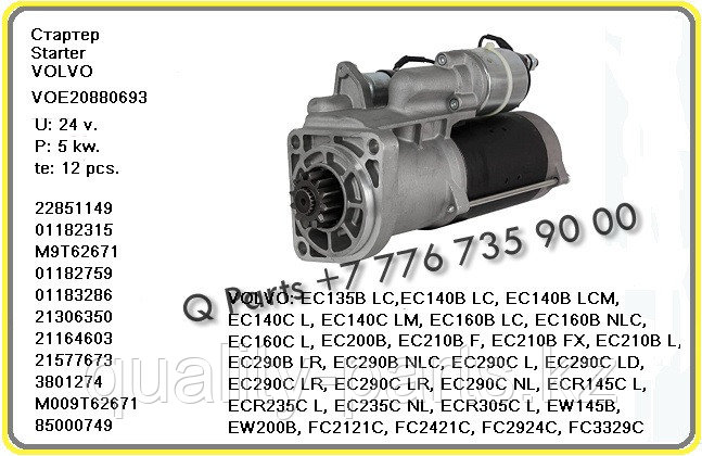Стартер, Volvo EC140LC (Вольво)