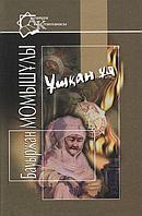 Ұшқан ұя. Бауыржан Момышұлы