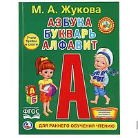 Букварь жукова м.а. (умка)