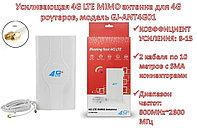 Усиливающая 4G LTE MIMO антенна для 4G роутеров + 2 кабеля по 10 метров c SMA коннекторами, модель GJ-ANT4G01