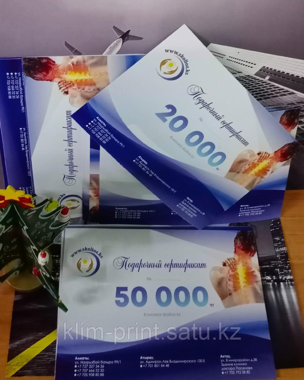 Печать сертификатов  в Алматы Заказать сертификаты в Алматы Дизайн сертификатов в Алматы