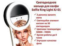 Светодиодное кольцо для селфи, Selfie Ring Light XJ-01