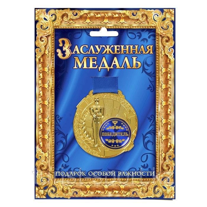 """Медаль с оскаром """"Победитель"""" в открытке"""