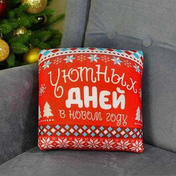 Подушка-антистресс «Уютных дней», новогодняя