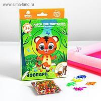 Набор для творчества «Зоопарк» с растущими игрушками